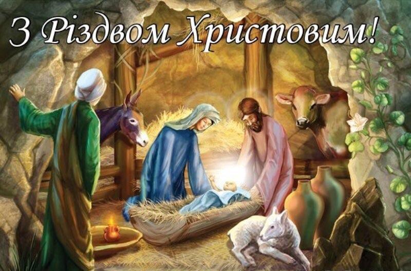 На рождество христово поздравление на украинском языке
